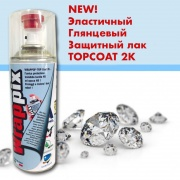 TOPCOAT 2K HS - FLEX Gloss 400 ml